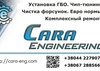 СТО Cara Engineering