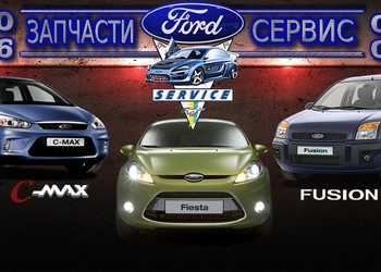 СТО Ford Service